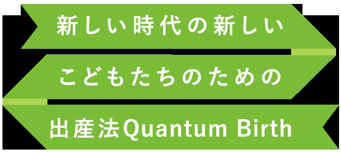 新しい時代の新しいこどもたちのための出産法Quantum Birth