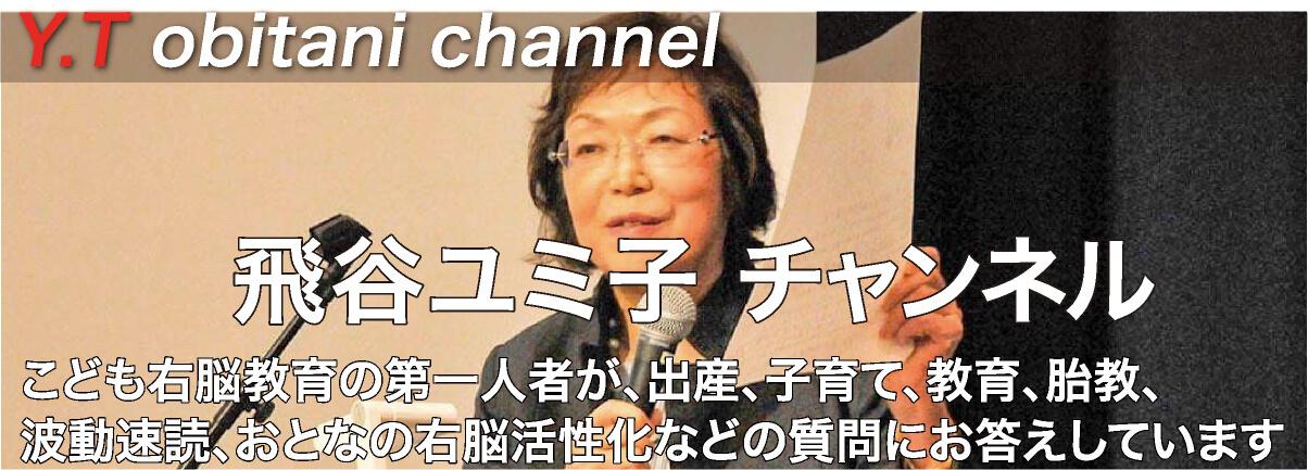 飛谷ユミ子チャンネルが解決!