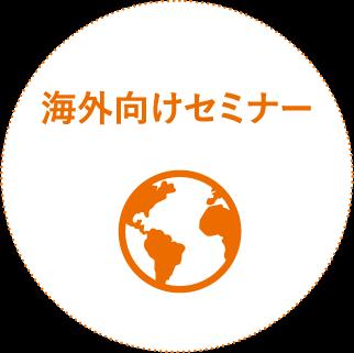 海外向けセミナー